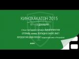 Стань участником питчинга КИНОПРОЕКТОВ на КИНОХАКАТОН-2015!
