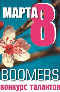 8 Марта в BOOMERS! КОНКУРС ТАЛАНТОВ!