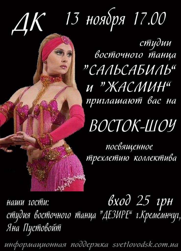 """""""Восток шоу"""" в ДК 13 ноября. Все на восточные танцы!"""