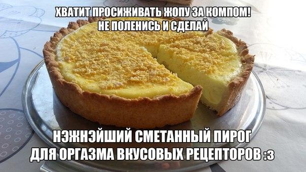 Сметанник без яиц рецепт с фото пошагово