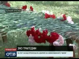Эхо трагедии_ на Урале вспоминают об аварии на химкомбинате «Маяк»