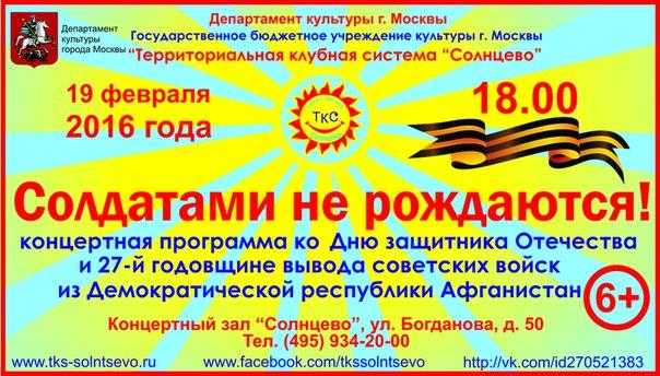 19 февраля 2016 года концерт «Солдатами не рождаются!»