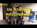 S07E13 Как установить маслоуловитель BMIRussian