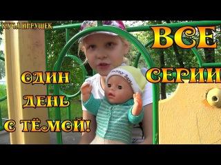 Один день с Беби Боном Тёмой - Все серии подряд - One day with Baby Born Tyoma!