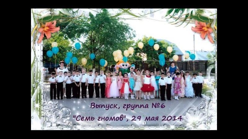 Выпускной утренник Кораблик Детства МБДОУ №18 Настенька г Астрахань
