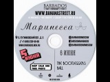 Barbados Bar  Маринесса  mixed by Nick Nova (04 06 2015)
