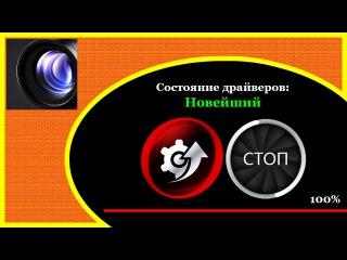 Установка и Активация Driver Booster 3.0.3. PRO обновление драйверов.