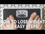 How To Lose Weight In 4 Easy Steps/ Как сбросить вес за 4 простых шага!