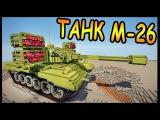 Танк М-26 в майнкрафт + Подарок - Minecraft - Карты