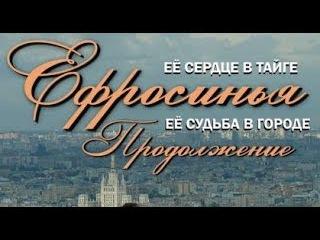 Ефросинья Продолжение 39 серия