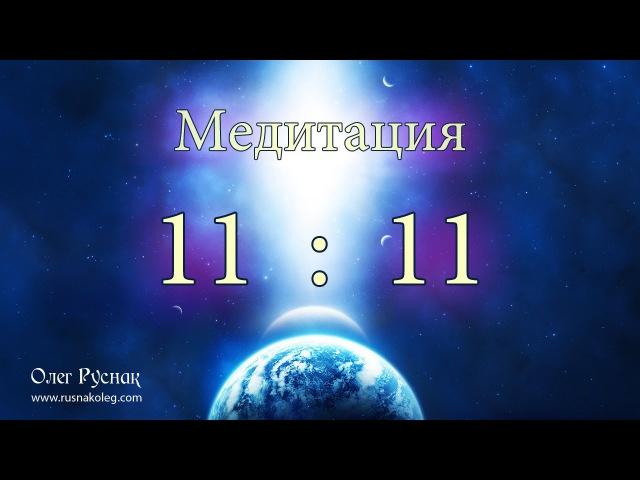 Медитация Огненные Врата Персея 11 11