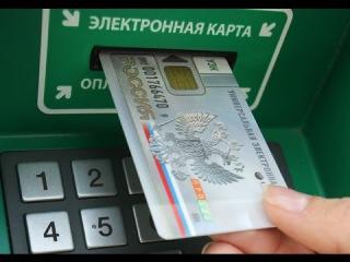 Закон о УЭК и Чипировании В России до 2025 года.