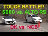 Hot-Version VOL.134 — Touge Battle! S660 vs. Alto Turbo RS.