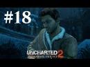 Прохождение Uncharted 2 Среди воров Глава 18 Ледяное сердце