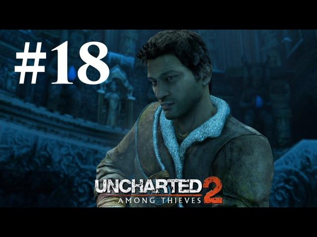 Прохождение Uncharted 2: Среди воров — Глава 18: Ледяное сердце