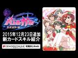 『バトルガール』クリスマス姿【第3弾】の新カード3枚のスキル紹介