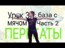 Уроки художественной гимнастики || База с мячом (часть2) || ПЕРЕКАТЫ