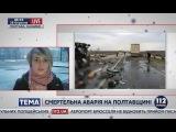 Смертельное ДТП в Полтавской области. 8 человек погибли и 5 ранены