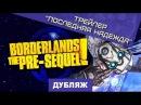 Borderlands The Pre Sequel Последняя надежда Дубляж