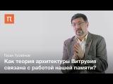 Память в архитектурной теории Витрувия — Гасан Гусейнов