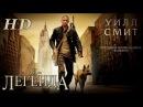 Я-Легенда 2007 - Дублированный Трейлер HD