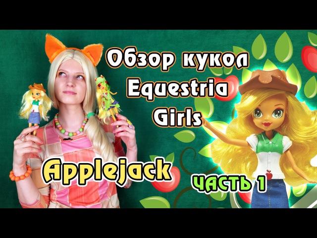 Обзор кукол Equestria Girls - Rainbow Rocks - Applejack - часть 1