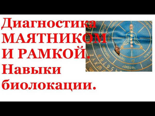 Работа с маятником и рамками. Навыки биолокации. Николай Пейчев.
