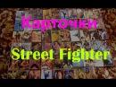 Street Fighter Карточки от жвачек Стрит Файтер 90 х