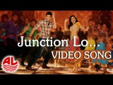 Aagadu || Junction Lo Official Full Video || Super Star Mahesh Babu, Tamannaah [HD]