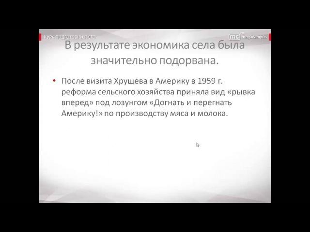 67 Реформы Никиты Хрущева