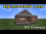 Как построить красивый и простой дом в Майнкрафте #1 | How to build a beautiful Minecraft