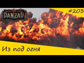 Panzar s1e203 Из под огня