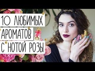 Мои фавориты: 10 ароматов с нотой розы. Розовые духи! ♥ Anisia Beauty