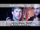 Звёздные врата: Атлантида | Фанфик #3