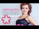 Афродита - Селфи Клипзона