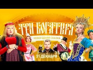 Три богатыря (2013) Новогодняя сказка мюзикл фильм кино
