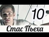 СТАС ПЬЕХА - ДЕСЯТЬ (альбом) STAS P'EKHA - DESYAT'