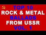 Top 10 Russian Rock &amp Heavy Metal Ballads from 1980s, Vol. 1