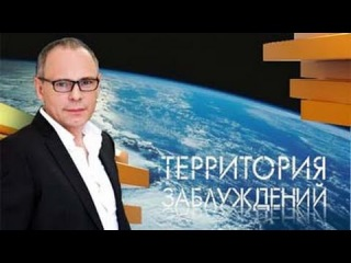 Территория заблуждений с Игорем Прокопенко (28.11.2015) HD