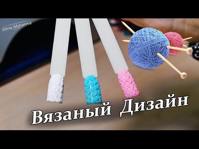 💛💚💗Дизайн ногтей Свитер. Вязаный маникюр💛💚💗