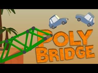 Необычные Игры - Poly Bridge