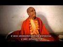 Шрила Прабхупада Не зная высшей цели жизни