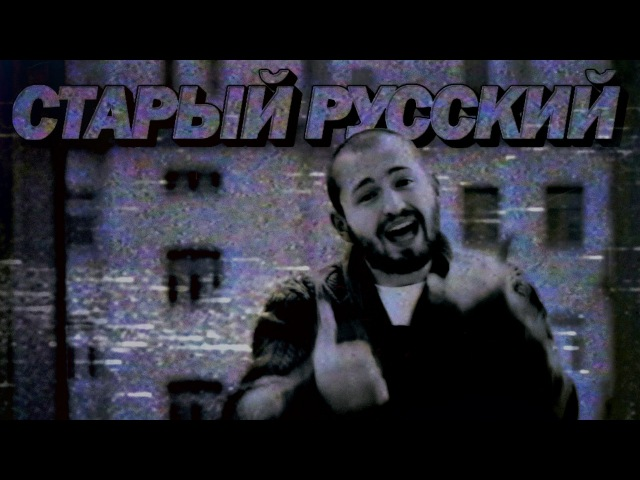 ЗАМАЙ - Старый Русский (Ioann Bogoslow prod.)