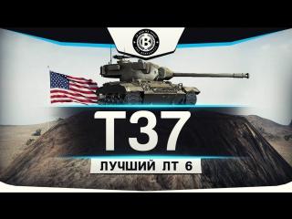 T37 - Самый Лучший ЛТ 6 (Американский легкий танк 6 уровня)