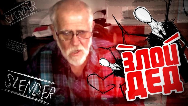 Злой дед играет в Слендера [Нецензурная лексика! Только 18 ]