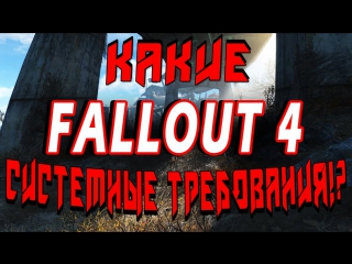 What are the system requirements Fallout 4!? (PC)
