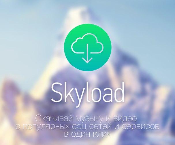 Скачать Программу Skyload - фото 6