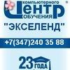 """Центр компьютерного обучения """"ЭКСЕЛЕНД"""" КУРСЫ"""