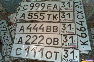 Комбинация цифр для привлечения денег на автомобильном номере