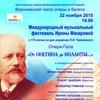22 ноября - Оперный фестиваль Ирины Макаровой